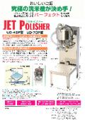 業務用洗米機ジェットポリッシャー『UD-45P/UD-70P』
