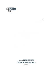 株式会社関西発條製作所 会社案内 表紙画像