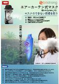 エアーカーテン式マスク『BS-AirCurtain_M2』