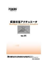 積層圧電アクチュエータ 表紙画像