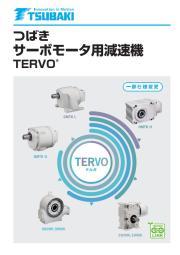 サーボモータ用減速機TERVO 表紙画像