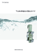 下水処理場向け製品ガイド 表紙画像