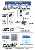 EG-Keeper インターフェース拡張ユニットのご紹介