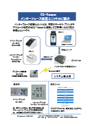 EG-Keeper インターフェース拡張ユニットのご紹介 表紙画像