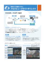 監視カメラ録画システム『アロバビュークラウドダイレクト』 表紙画像
