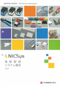 NICSys 情報配線システム製品 Vol.9
