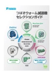 ウォーム減速機セレクションガイド 表紙画像