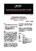 接着剤『エボスティック・SLS ターボ』