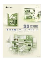 住宅収納シリーズ「SSシステム」 表紙画像
