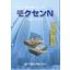 ゼオライト混入木繊セメント板『モクセンN』 表紙画像