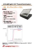 ウルトラブライトUVトランスイルミネーター製品カタログ