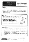 デスクウォール タイプF 取扱い説明書
