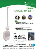 【次亜塩素水ハイジェニックウォーター】ハイジェニックブースター
