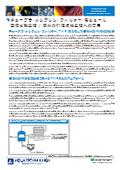 チューブラ・メンブレン・フィルター(TMF)モジュール ~懸濁物質(SS)除去/固液分離処理/FI値低減への応用~
