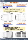赤外線透過ガラス K-GIR79・K-GIR140・K-FIR98UV・K-FIR100UV