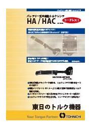 バッテリー式半自動トルクレンチ HA/HACシリーズ カタログ 表紙画像