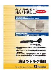 バッテリー式半自動トルクレンチ HA/HAC/HACQSPDYシリーズ カタログ 表紙画像