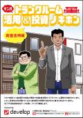 マンガでわかる!トランクルームの活用&投資ノキホン【資産活用編】