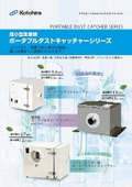 超小型集塵機 ポータブルダストキャッチャー 表紙画像