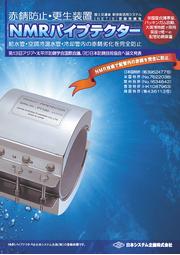 配管内の赤錆防止装置「NMRパイプテクター」 表紙画像