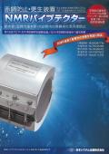 配管防錆装置NMRパイプテクター