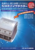 配管内の赤錆防止装置「NMRパイプテクター -NMRPT-」