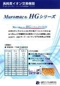 高純度イオン交換樹脂「Muromac HG シリーズ」