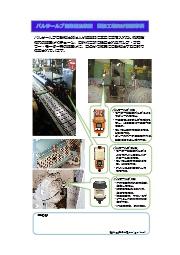 製紙工場での自動給油装置設置事例 表紙画像
