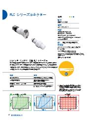 流路径1/4インチ(6.4ミリ)アセタール製 PLC (ジョイント・コネクタ・カップリング・継手)カタログ 表紙画像