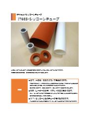 研削仕上げ シリコーンチューブ『IT68S』製品資料 表紙画像