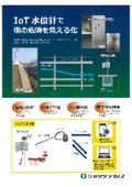 IoT水位計で街の危険を見える化 表紙画像
