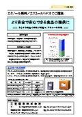 エタノール製剤「エスミールWK II」 表紙画像