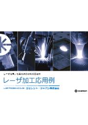レーザ材料加工事例ハンドブック【※お気軽に加工相談ください】 表紙画像