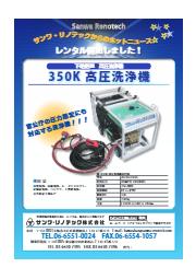 350K洗浄機『JC-3515GS』 表紙画像