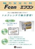 東日製作所のFconシートカタログ 表紙画像
