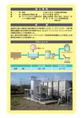 砂ろ過装置【リーチフィルター納入事例】大手電気工場 表紙画像