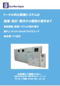 トータル的な制御システムの提案・設計・製作から個別の案件まで 表紙画像