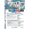 東京エレテック株式会社の電子機器 表紙画像