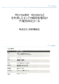 作業効率化ツール『Microsoft Hololens2』 表紙画像