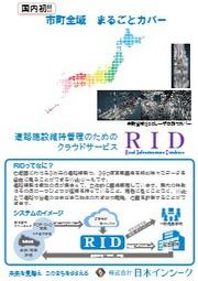 道路施設維持管理のためのクラウドサービス『RID』 表紙画像