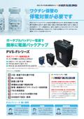 停電対策!ワクチン保管用フリーザー接続実証済「PVS-Fシリーズカタログ」ポータブルバッテリー電源/非常用電源/蓄電池