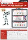 RPAツール『HeartCore Robo Desktop』 表紙画像