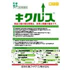 洗浄除菌剤『キクルス』 表紙画像