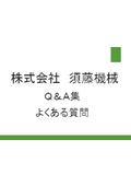 【資料】Q&A集 よくある質問