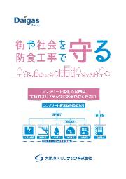 【コンクリート構造物の機能保持】防食工事 表紙画像