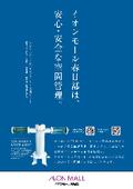 【クリーンライザー導入事例】イオンモール春日部