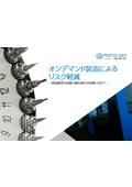 【資料】オンデマンド製造によるリスク軽減