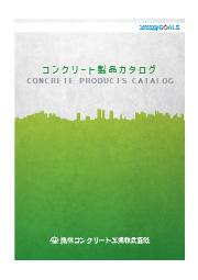 コンクリート製品 総合カタログ 表紙画像