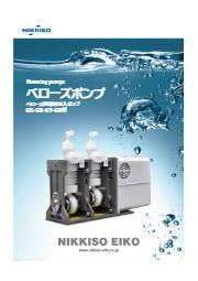 薬液注入ポンプ『ベローズポンプ GS・GX・GY・GD型』 表紙画像