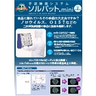 手袋除菌システム『ソルパットmini シリーズ』 表紙画像